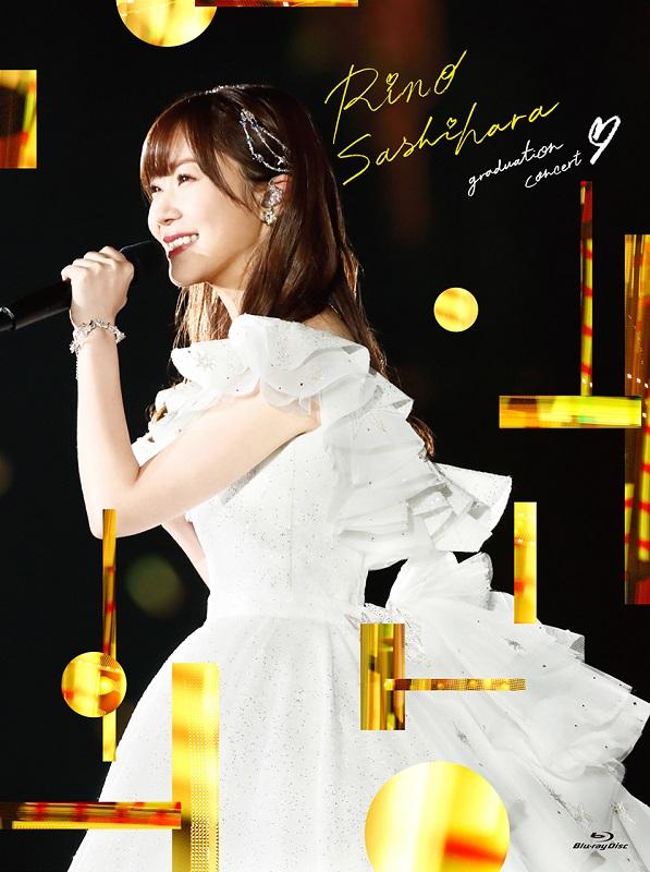 「指原莉乃卒業コンサート ~さよなら、指原莉乃~」DVD&Blu-ray BOX、8/7発売!