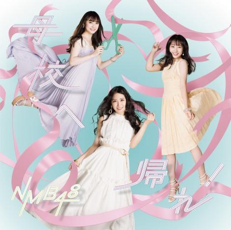 NMB48 21stシングル「母校へ帰れ!」