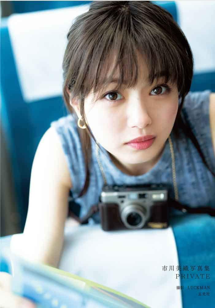 市川美織 ファースト写真集「PRIVATE」8/7発売!
