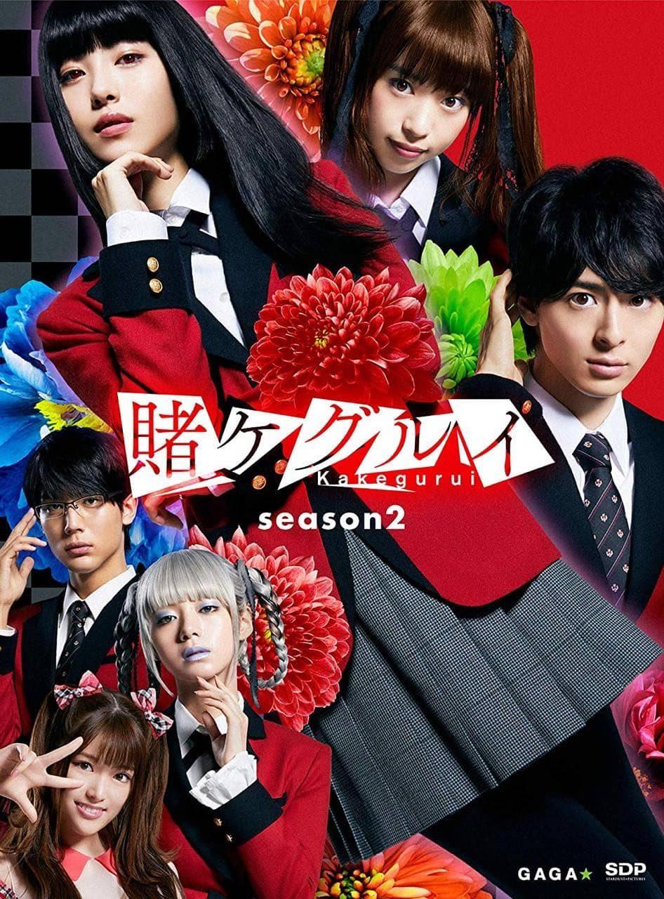 賭ケグルイ season2 [DVD][Blu-ray]