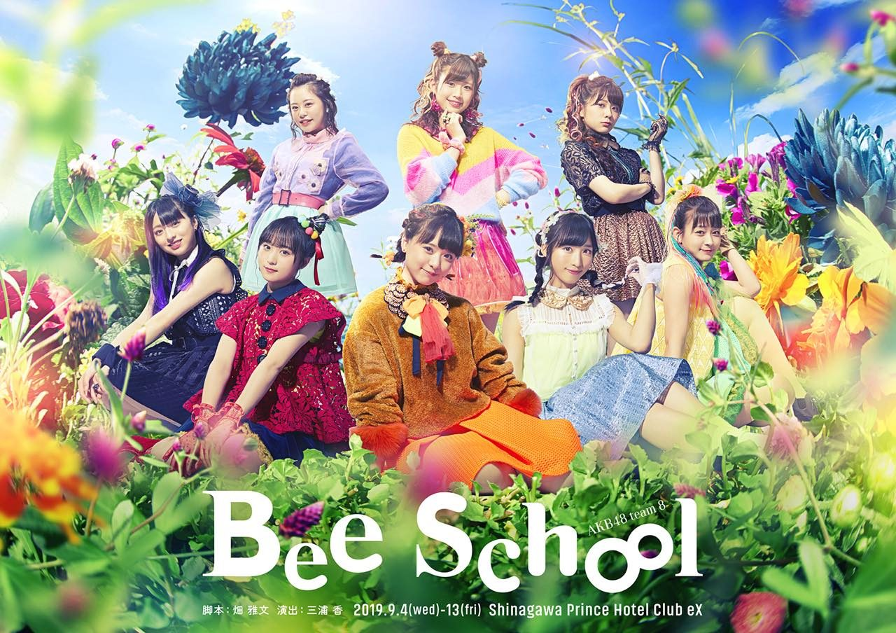 AKB48 チーム8 単独舞台「Bee Schoo!」メインビジュアル公開!
