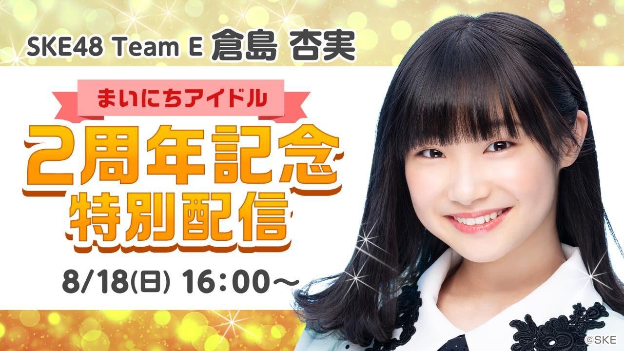 SKE48 倉島杏実、SHOWROOM「まいにちアイドル」2周年記念特別配信が決定! [8/18 15:30〜]