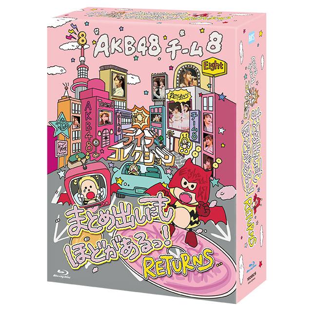 AKB48 チーム8 ライブコレクション 〜またまたまとめ出しにもほどがあるっ!RETURNS〜 [DVD][Blu-ray]