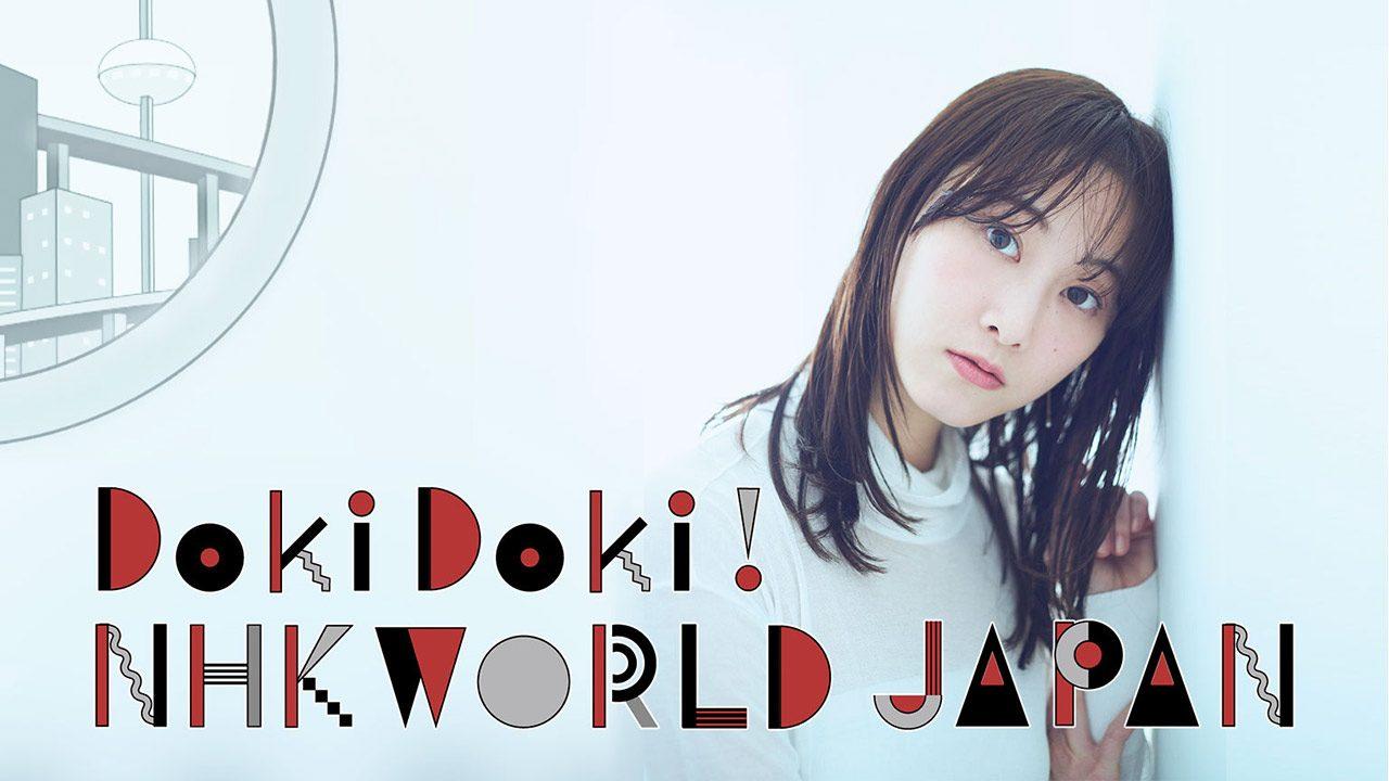 松井玲奈MC「Doki Doki! NHKワールド JAPAN」近未来のアフターコロナ