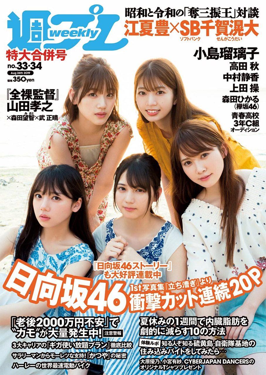 週刊プレイボーイ No.33・34 2019年8月26日号