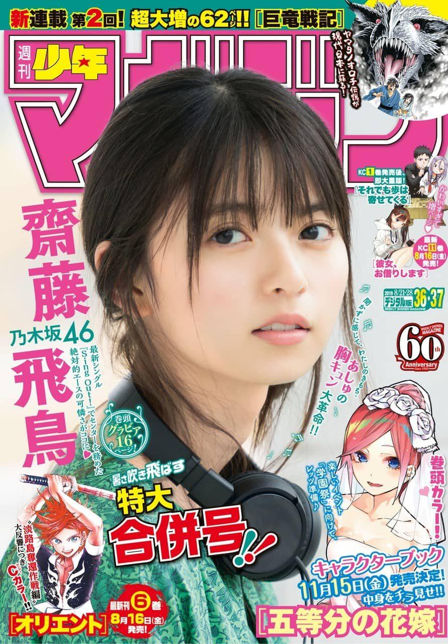 週刊少年マガジン No.36・37 2019年8月28日号