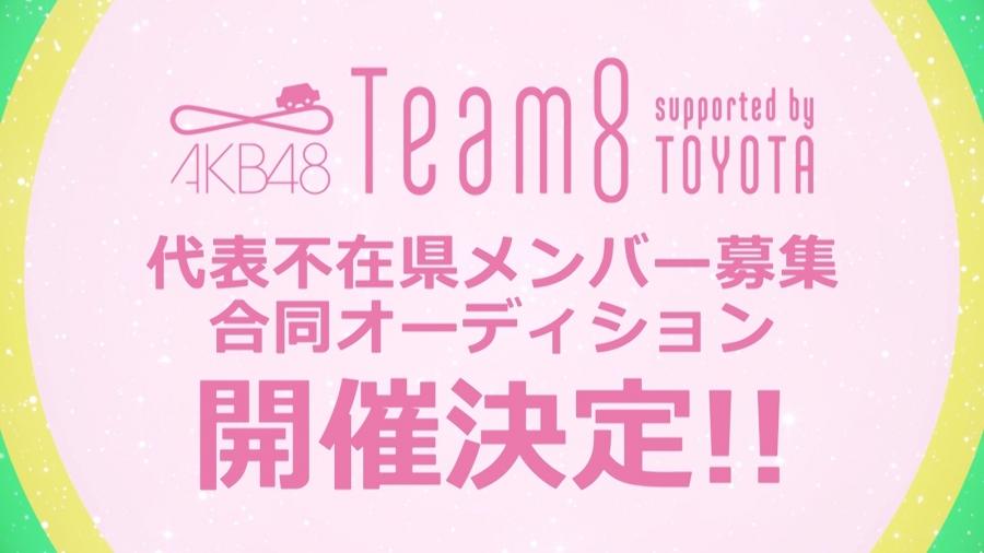 「AKB48 チーム8 代表不在県メンバー募集 合同オーディション」開催決定!
