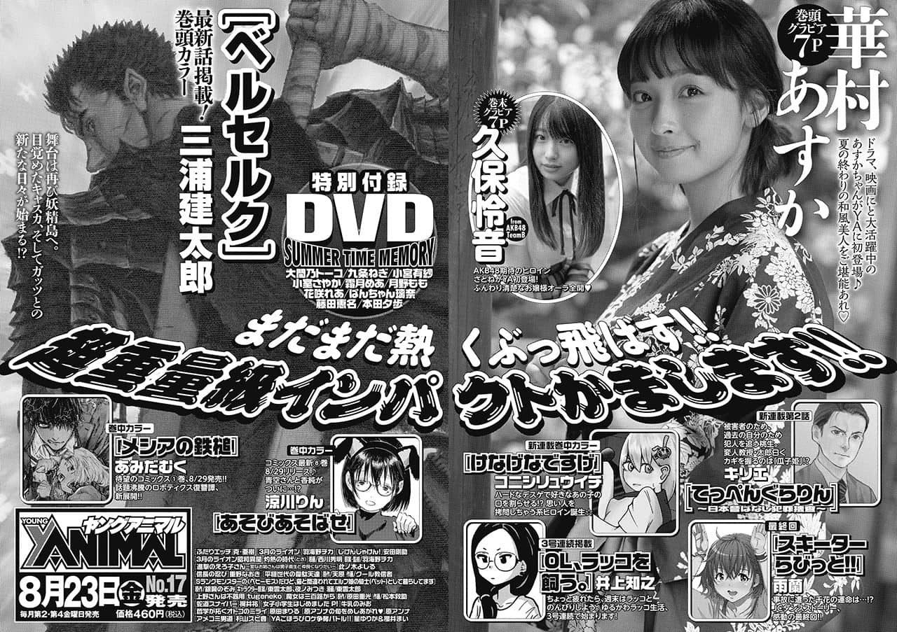 AKB48 久保怜音、巻末グラビア! 「ヤングアニマル 2019年 No.17」8/23発売!