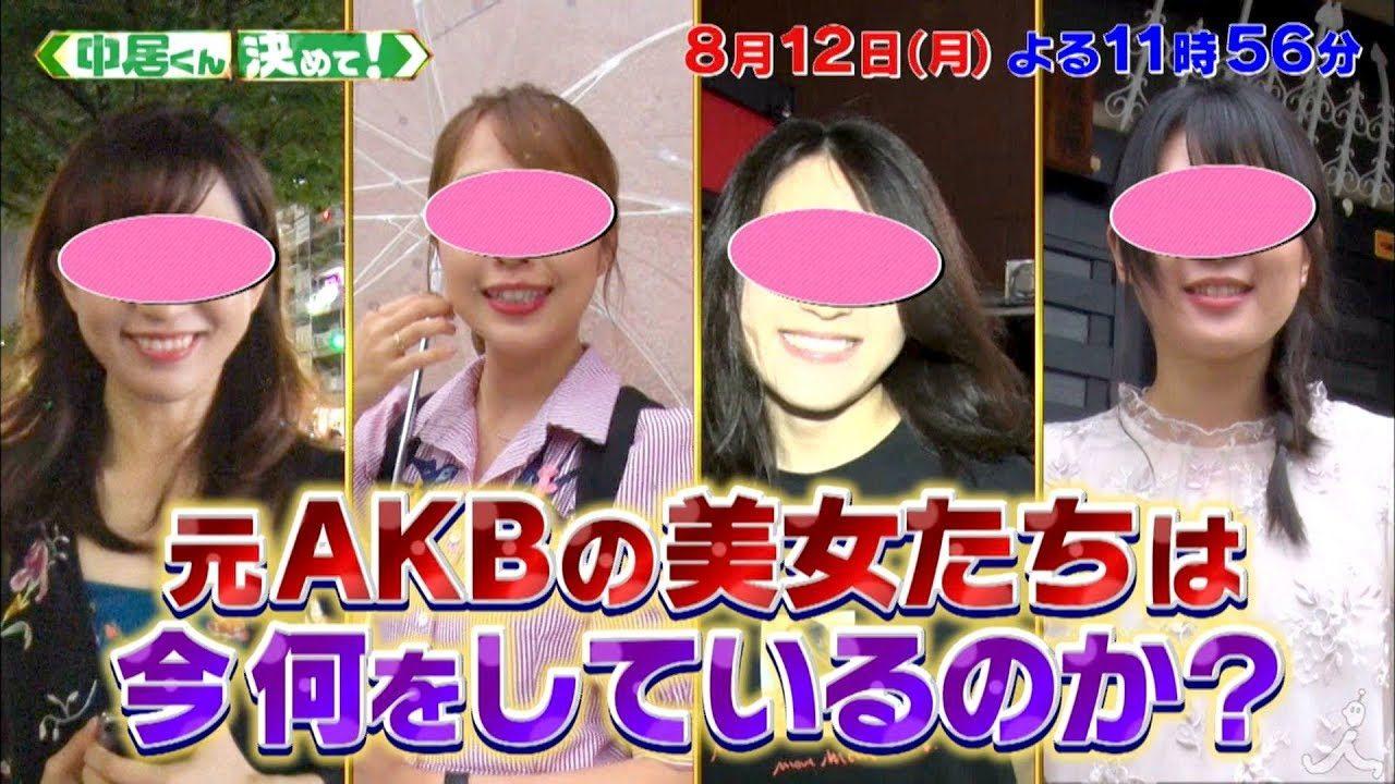 元AKB48メンバーはいま、どこで、何をしている? TBS「中居くん決めて!」 [8/12 23:56~]