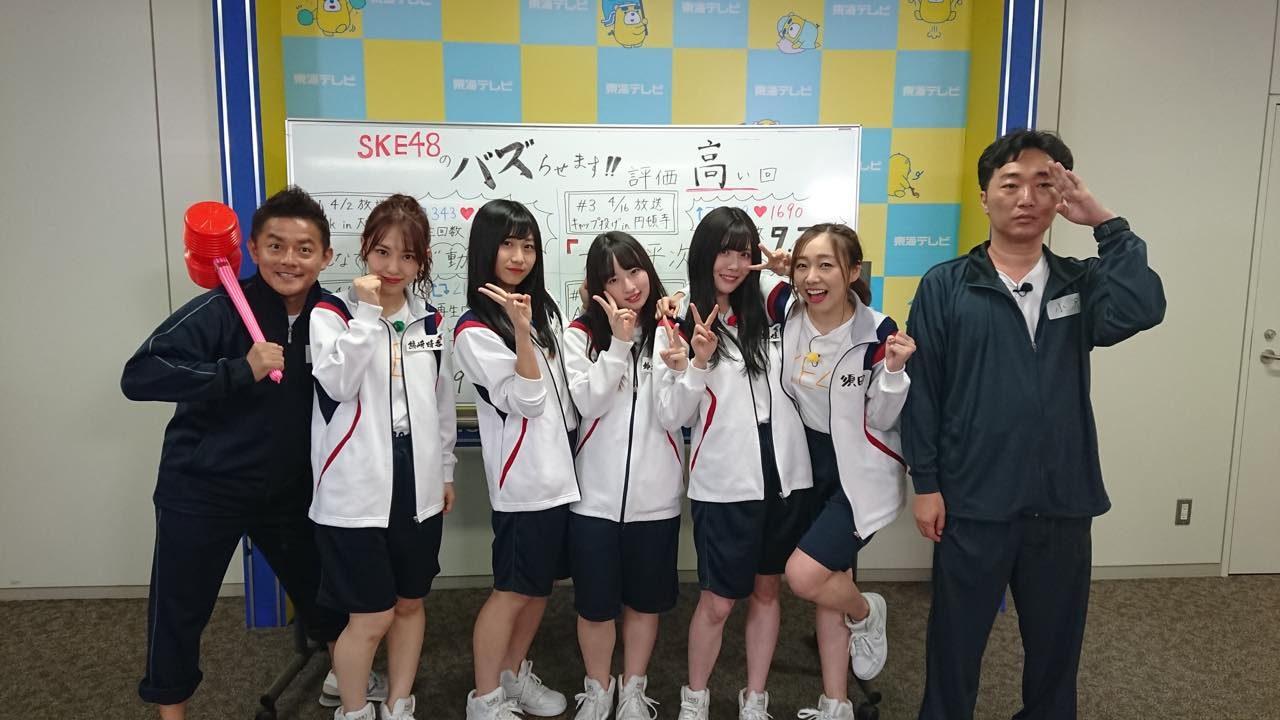 放送20回を記念して『強化合宿』を敢行! 東海テレビ「SKE48のバズらせます!!」 [8/13 24:25~]