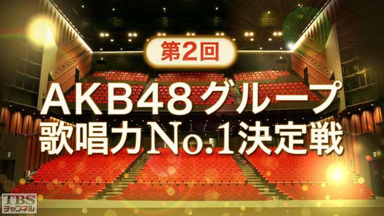 決勝大会を完全生中継! TBSチャンネル1「第2回AKB48グループ歌唱力No.1決定戦」【10/31 18:30~】