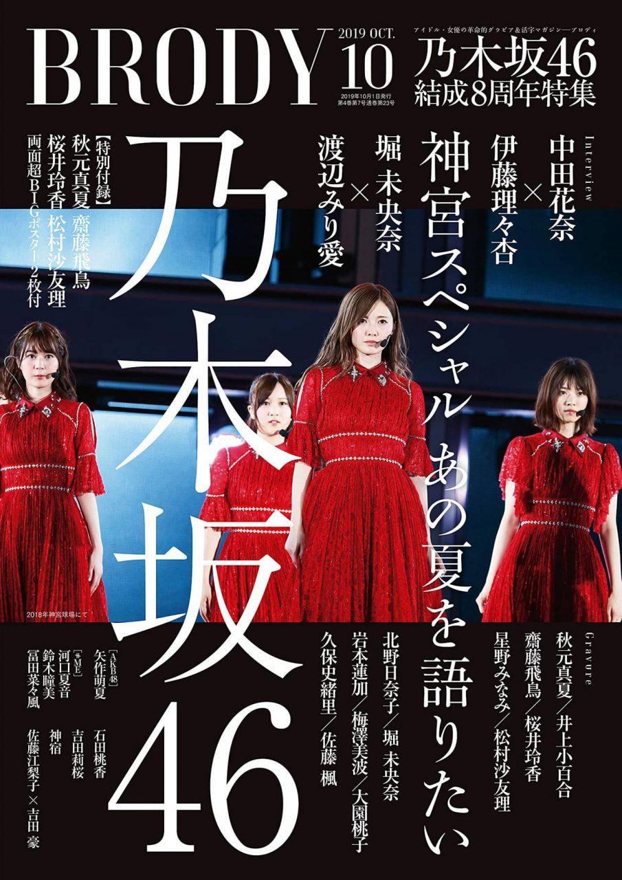 AKB48 矢作萌夏、写真集未公開アザーグラビア掲載!「BRODY 2019年10月号」8/23発売!
