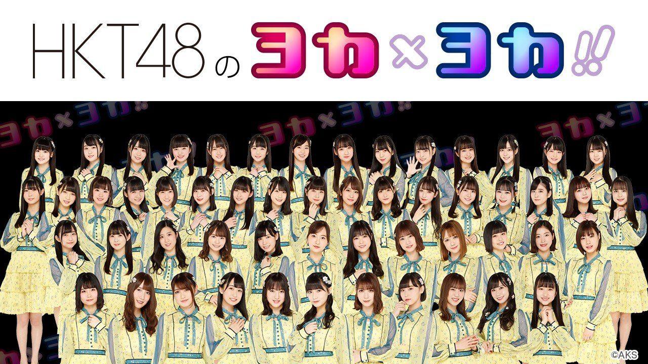 HKT48 月足天音&山内祐奈が生配信! SHOWROOM「HKT48のヨカ×ヨカ!!」 [10/10 18:30~]