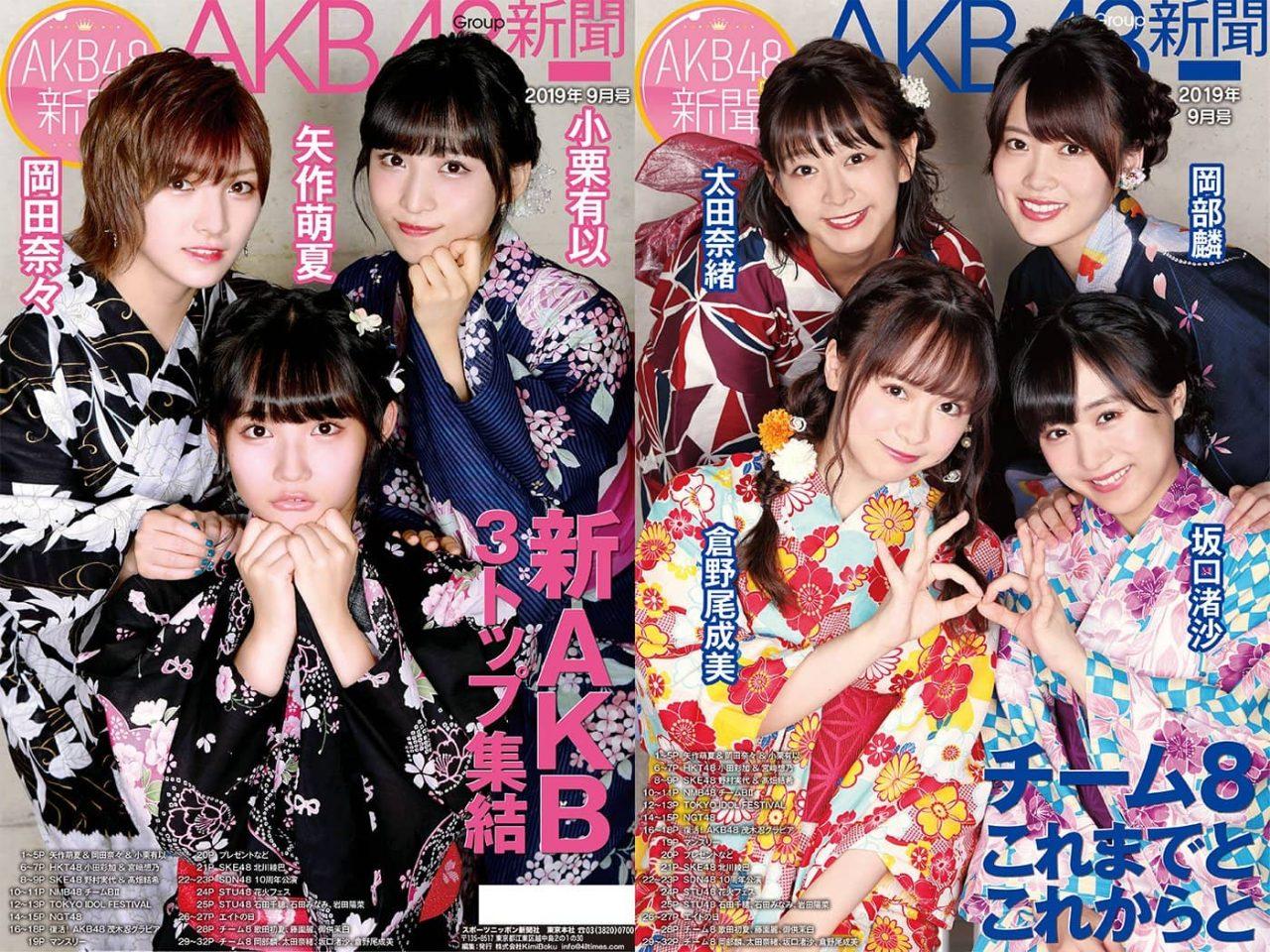AKB48Group新聞 2019年9月号