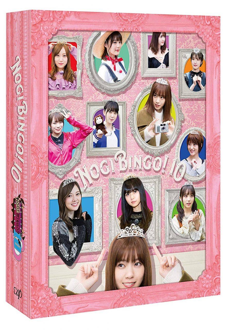 NOGIBINGO!10 [DVD][Blu-ray]