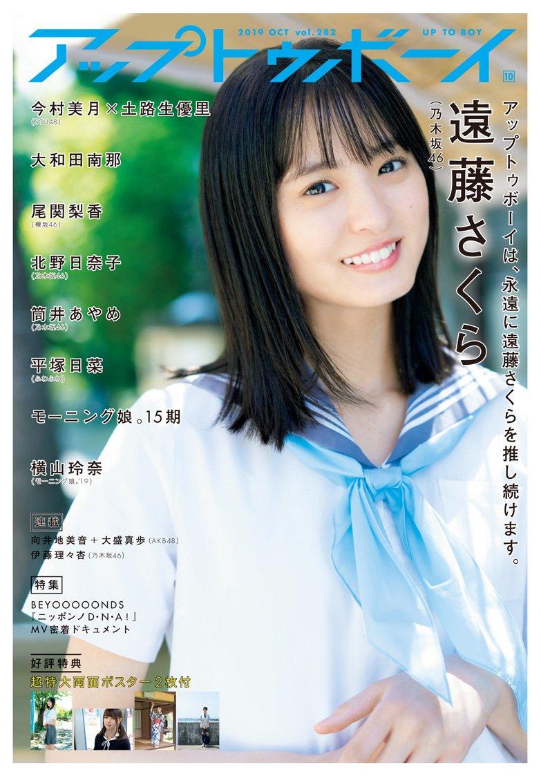STU48 今村美月×土路生優里、大和田南那、グラビア掲載!「アップトゥボーイ Vol.282」8/23発売!