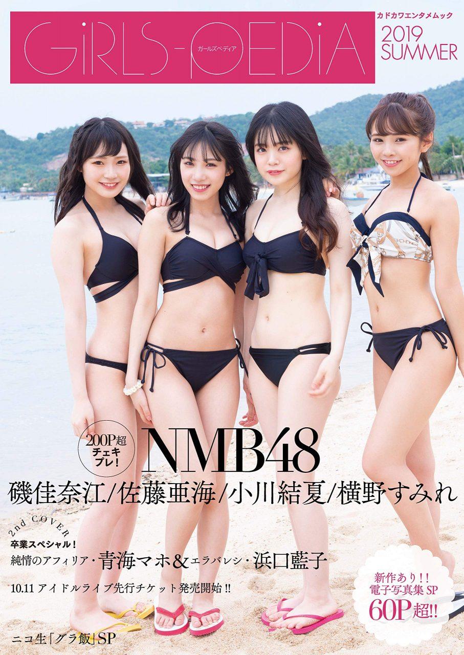 NMB48 磯佳奈江・佐藤亜海・小川結夏・横野すみれ、水着表紙&グラビア掲載! 「GIRLS-PEDIA 2019 SUMMER」8/29発売!