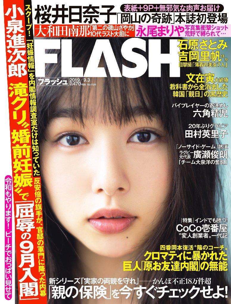 大和田南那・永尾まりや、グラビア掲載! 「FLASH No.1526」8/20発売!