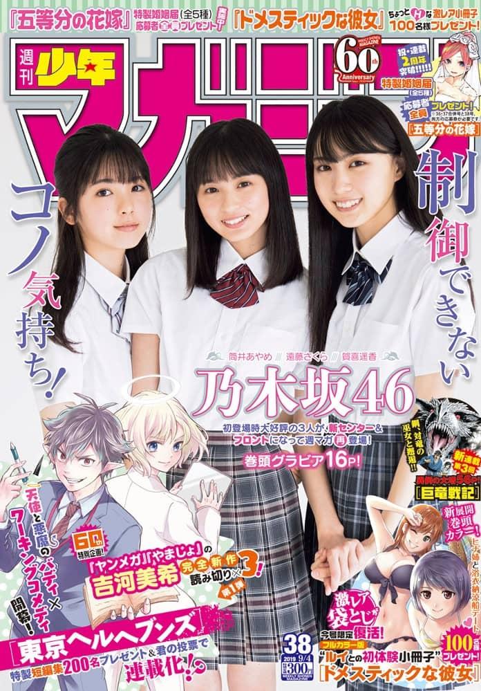 週刊少年マガジン No.38 2019年9月4日号