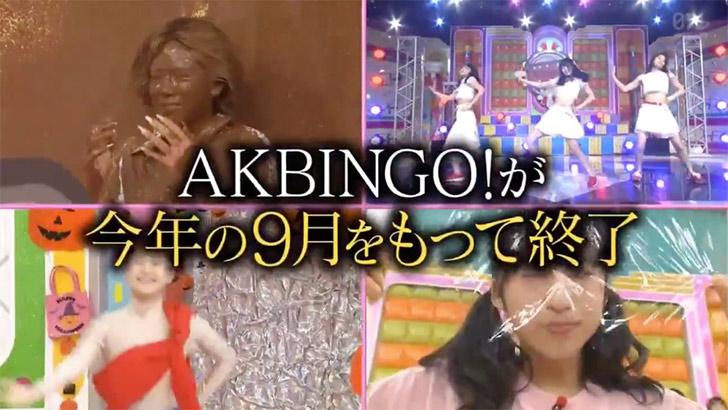 日テレ「AKBINGO!」9月終了を発表!