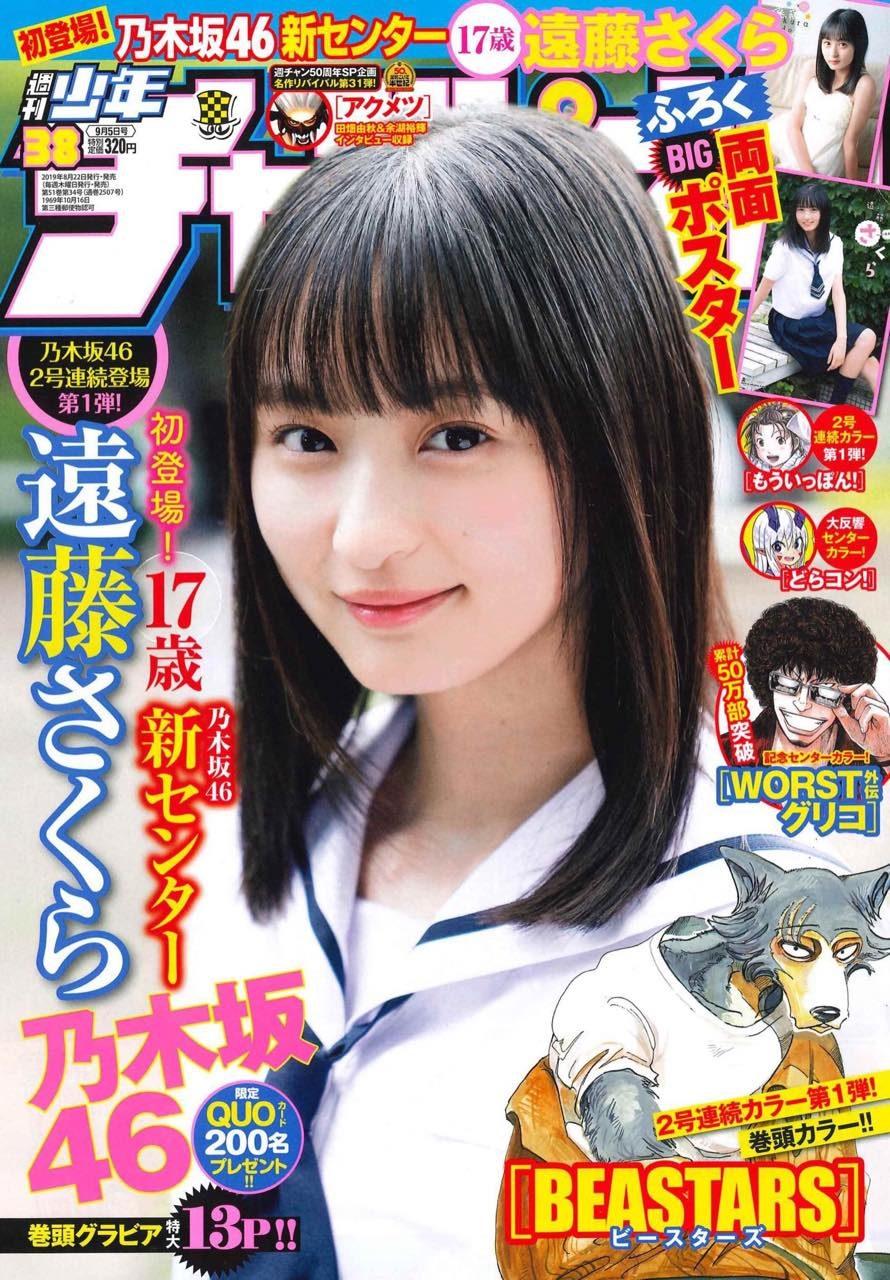 週刊少年チャンピオン No.38 2019年9月5日号