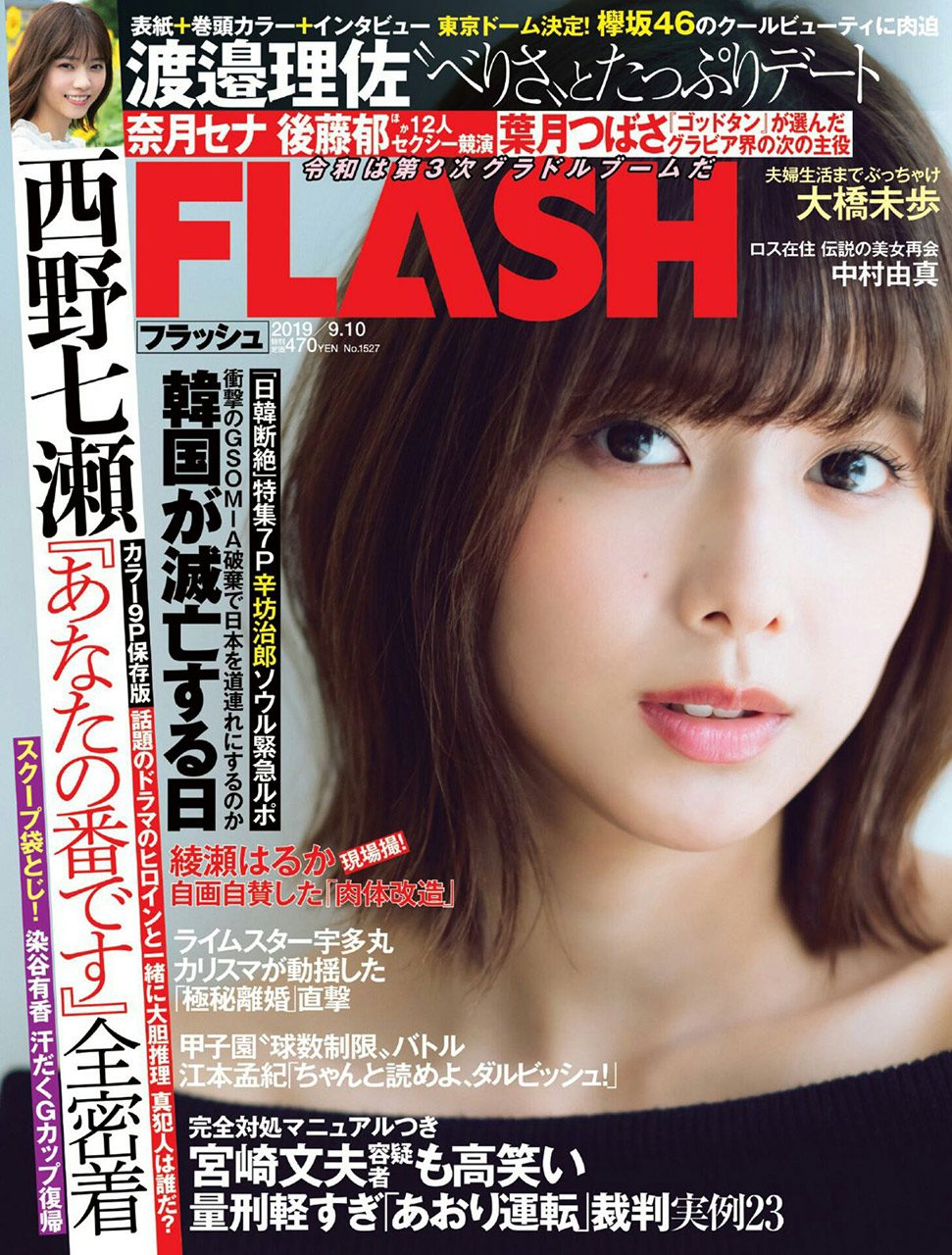 FLASH(フラッシュ) No.1527 2019年9月10日号