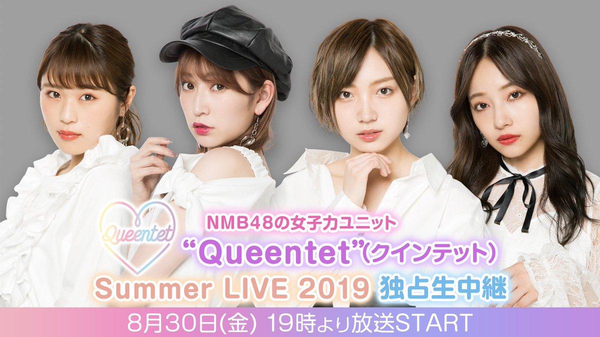 ニコ生「Queentet Summer LIVE 2019 独占生中継」 [8/30 19:00~]