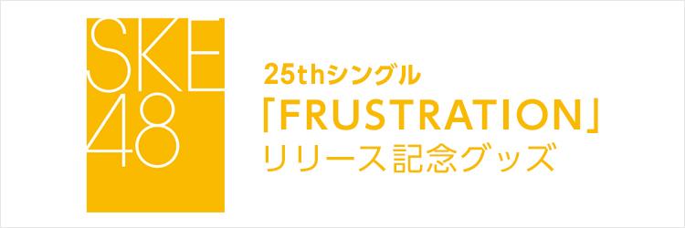 SKE48 25thシングル「FRUSTRATION」リリース記念グッズ