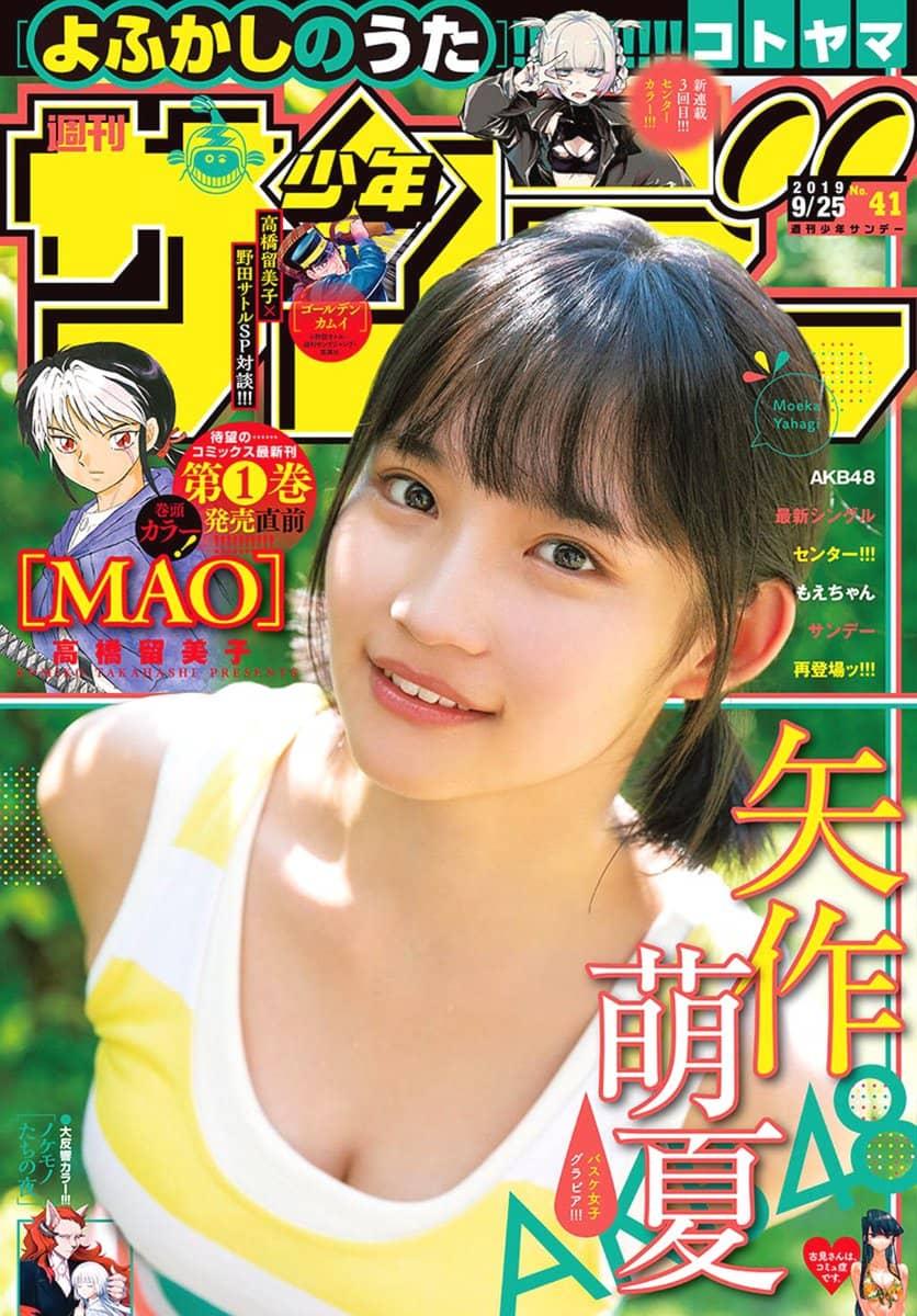AKB48 矢作萌夏、表紙&巻頭グラビア! 「週刊少年サンデー 2019年 No.41」9/11発売!