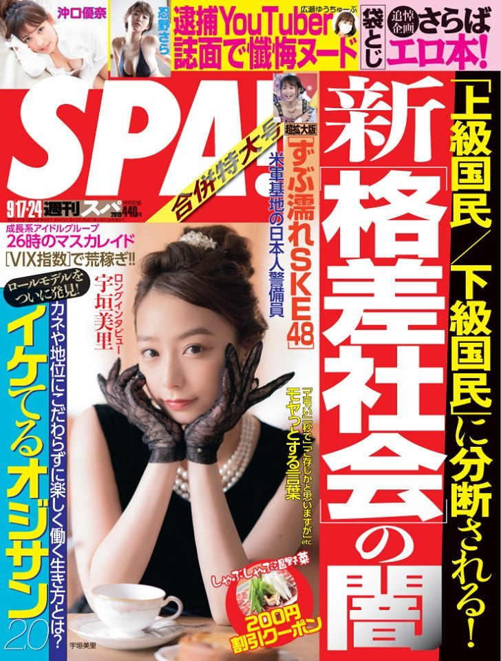 週刊SPA! 2019年9月24日号