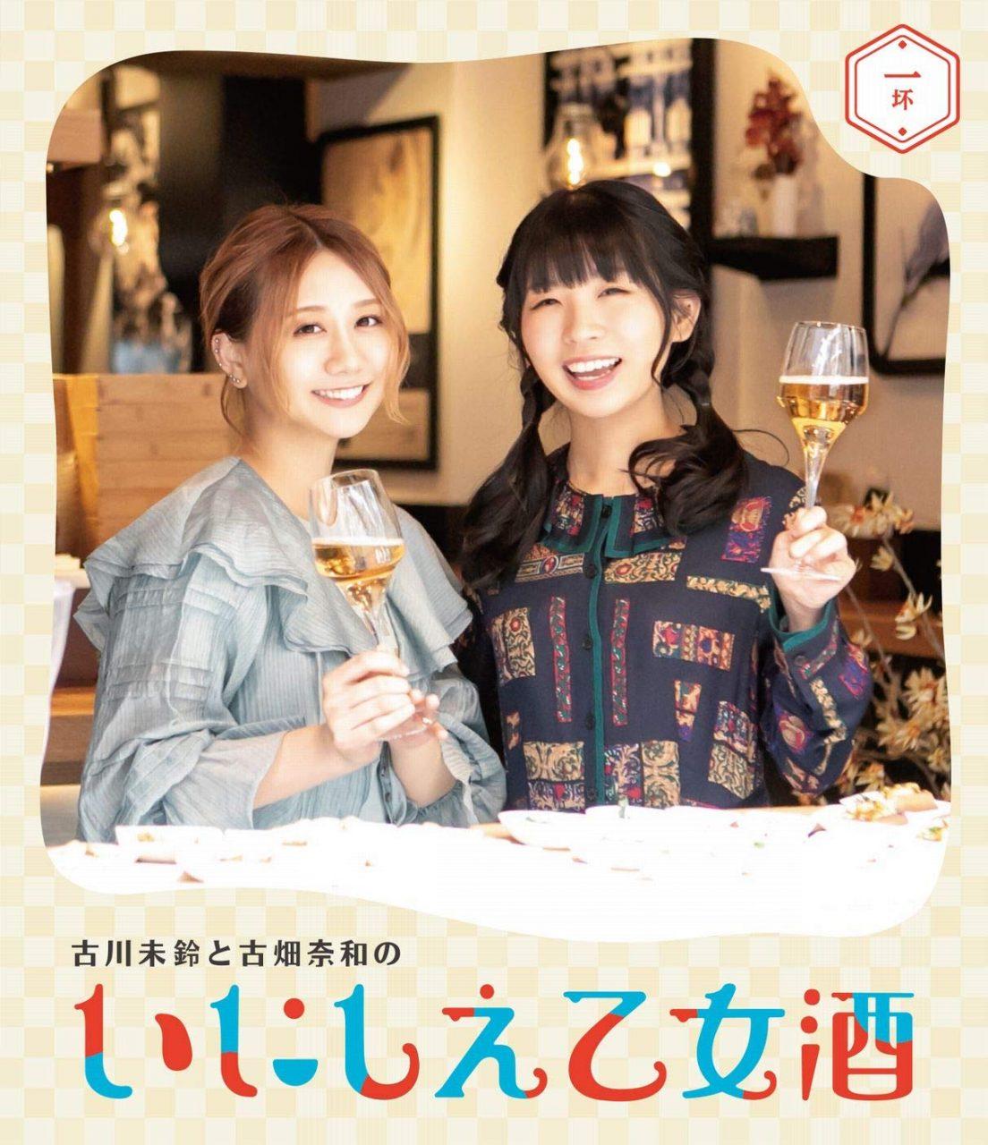 「古川未鈴と古畑奈和のいにしえ乙女酒」Blu-ray化!9/11発売!