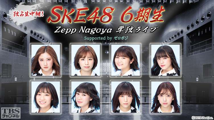 TBSチャンネル1「独占生中継!SKE48 6期生 Zepp Nagoya 単独ライブ Supported by ゼロポジ」 [9/11 18:30~]