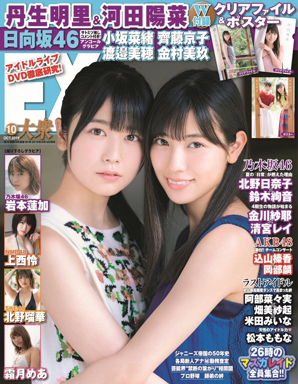 SKE48 北野瑠華、NMB48 上西怜、グラビア掲載!「EX大衆 2019年10月号」9/14発売!
