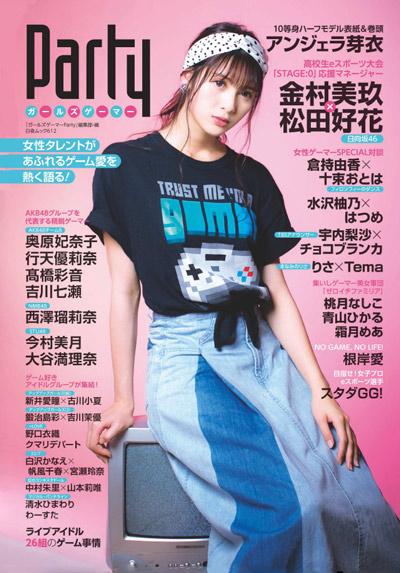 AKB48グループの精鋭ゲーマーが登場!「ガールズゲーマー PARTY」9/13発売!