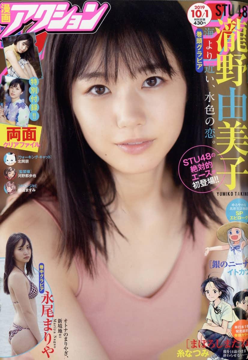 漫画アクション No.19 2019年10月1日号