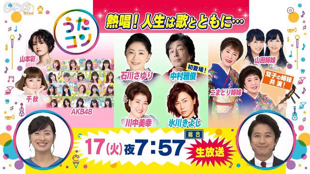 AKB48&山本彩が出演! 『熱唱!人生は歌とともに…』 NHK「うたコン」 [9/17 19:57~]
