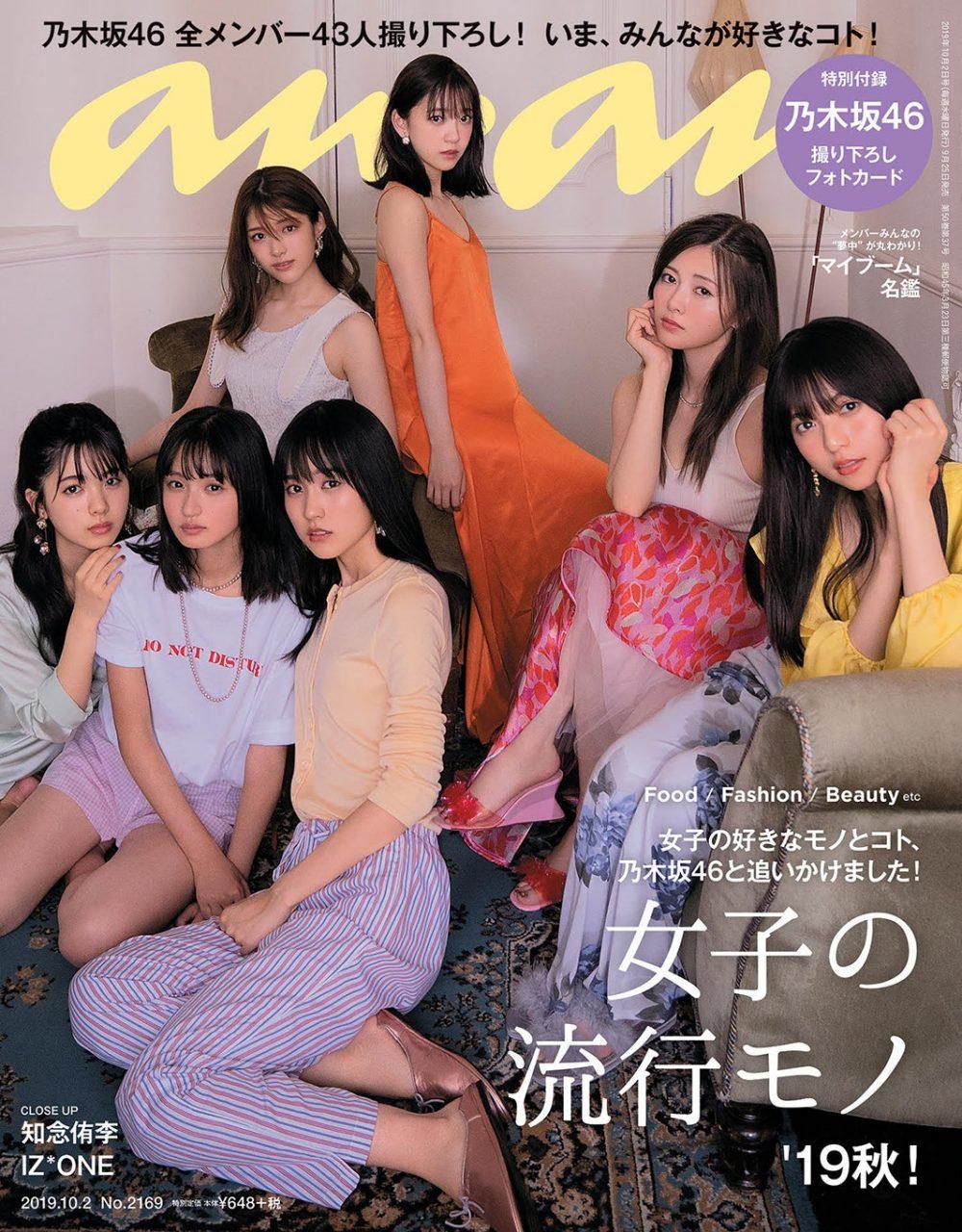 anan No.2169 2019年10月2日号