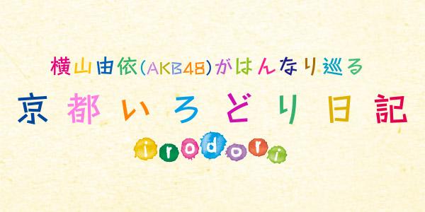 """残暑を乗り切れ!""""京都中華""""今昔物語 カンテレ「横山由依(AKB48)がはんなり巡る 京都いろどり日記」#75 [9/18 26:05~]"""