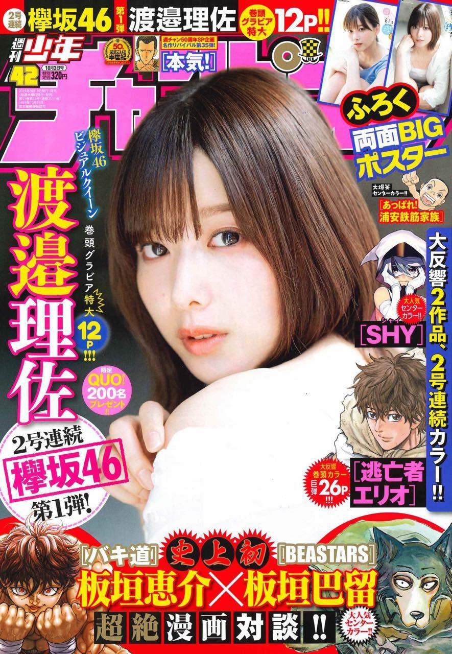 週刊少年チャンピオン No.42 2019年10月3日号