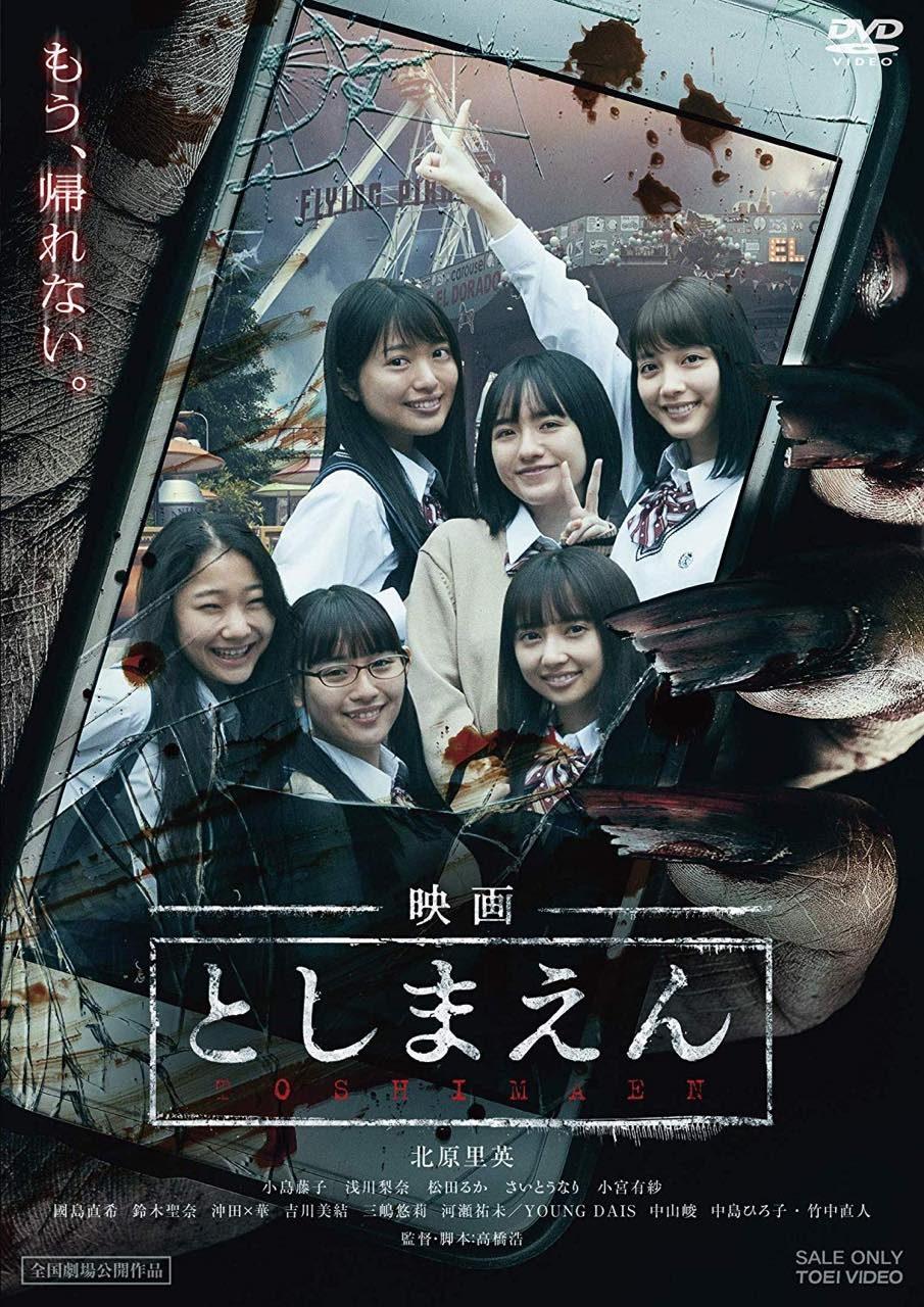 北原里英主演ホラー「映画 としまえん」DVD化!10/9発売!