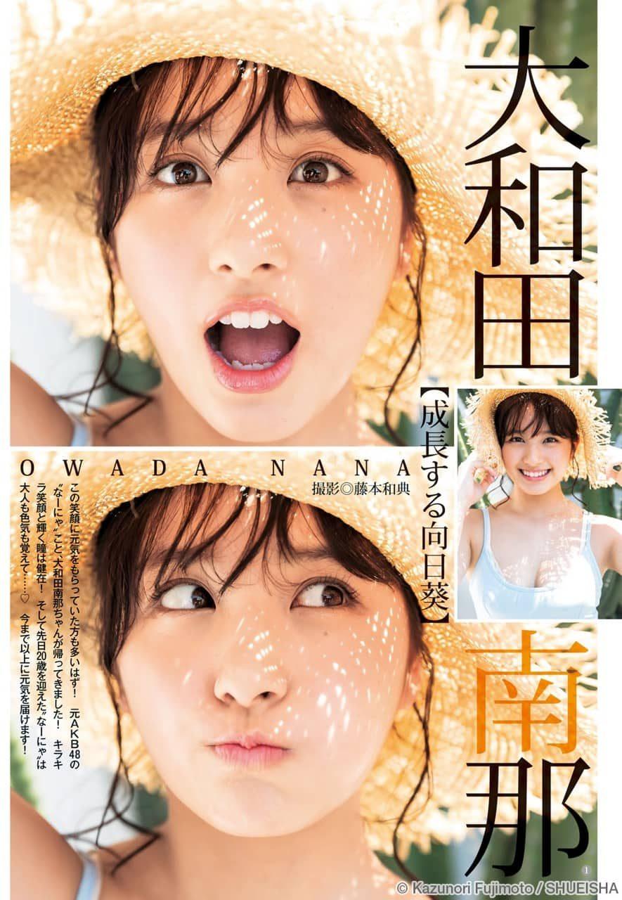大和田南那、グラビア掲載! 「週刊ヤングジャンプ 2019年 No.42」9/19発売!