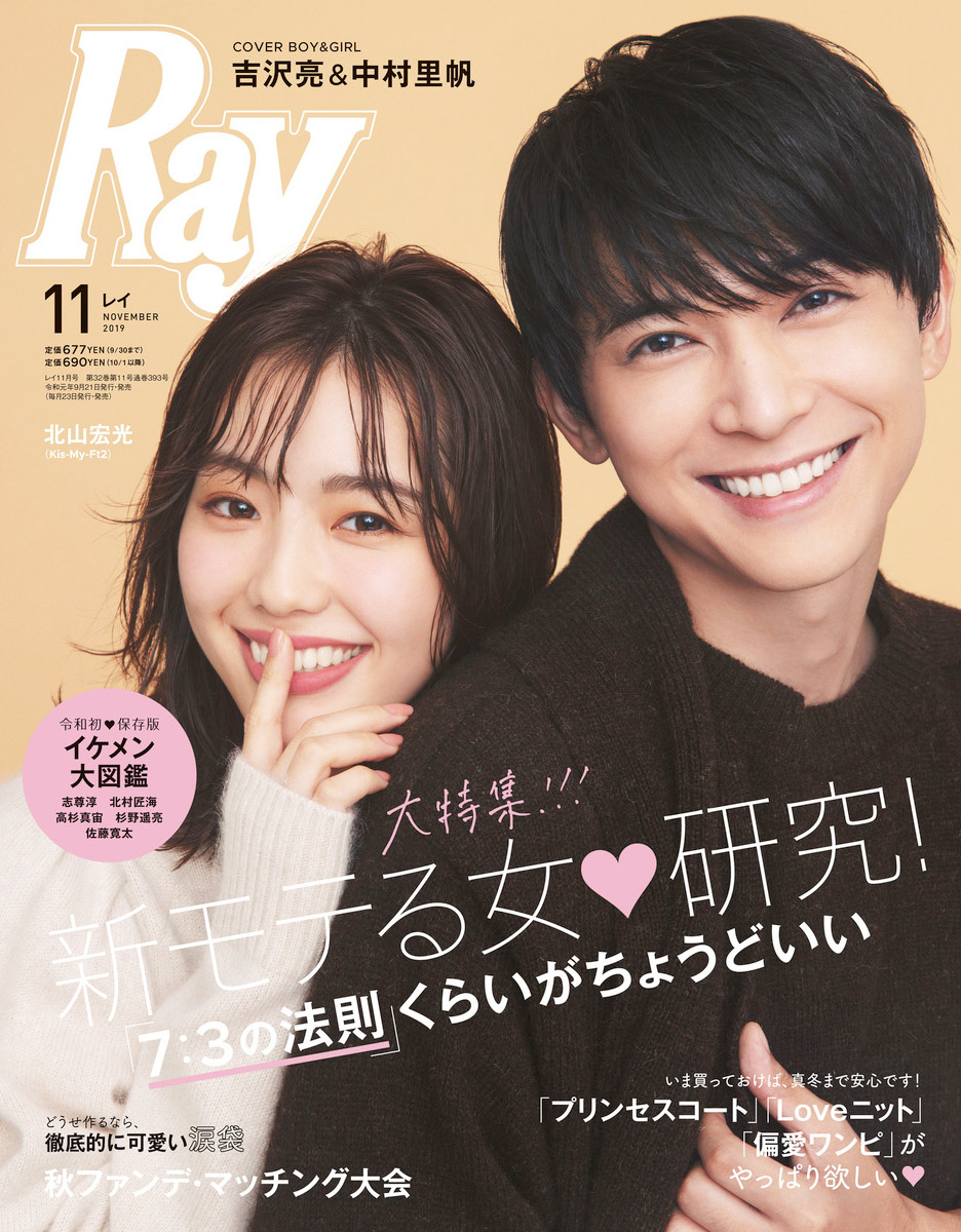 Ray 2019年11月号