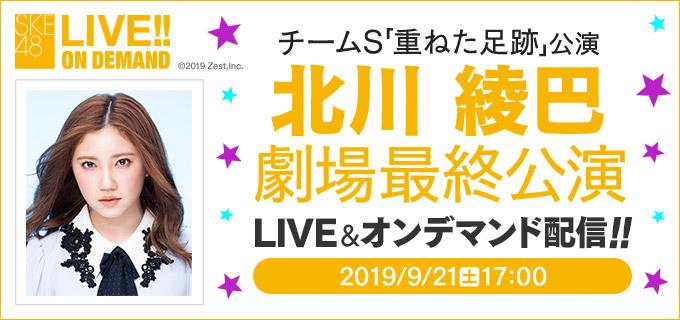【ライブ】9月21日(土) チームS「重ねた足跡」公演 北川綾巴 劇場最終公演