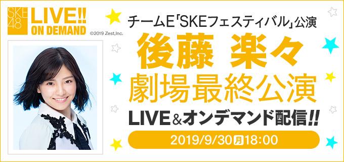 【ライブ】9月30日(月) チームE「SKEフェスティバル」公演 後藤楽々 劇場最終公演