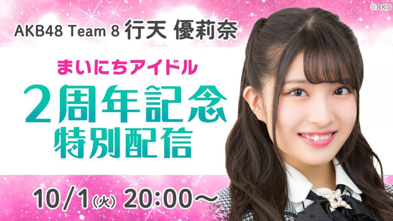 AKB48 チーム8 行天優莉奈、SHOWROOM「まいにちアイドル」2周年記念特別配信が決定! [10/1 20:00〜]