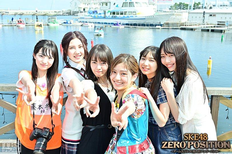 後藤楽々のラストアイドル② TBSチャンネル1「SKE48 ZERO POSITION」#108 [9/21 23:00~]