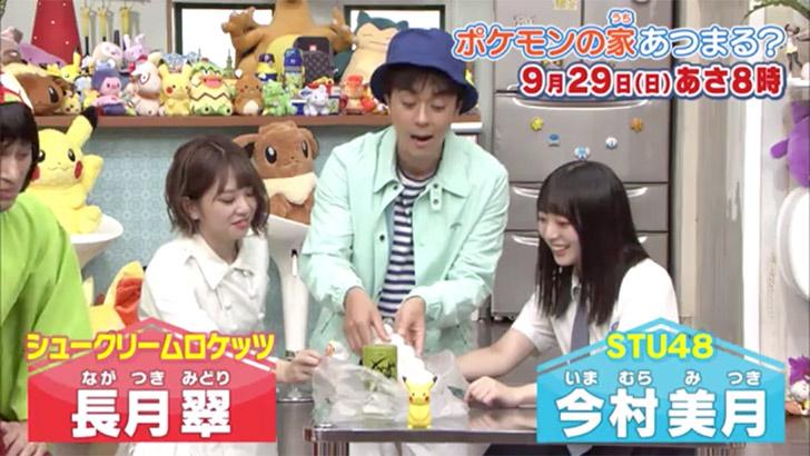 STU48 今村美月&門脇実優菜が出演! テレ東「ポケモンの家あつまる?」 [9/29 8:00~]