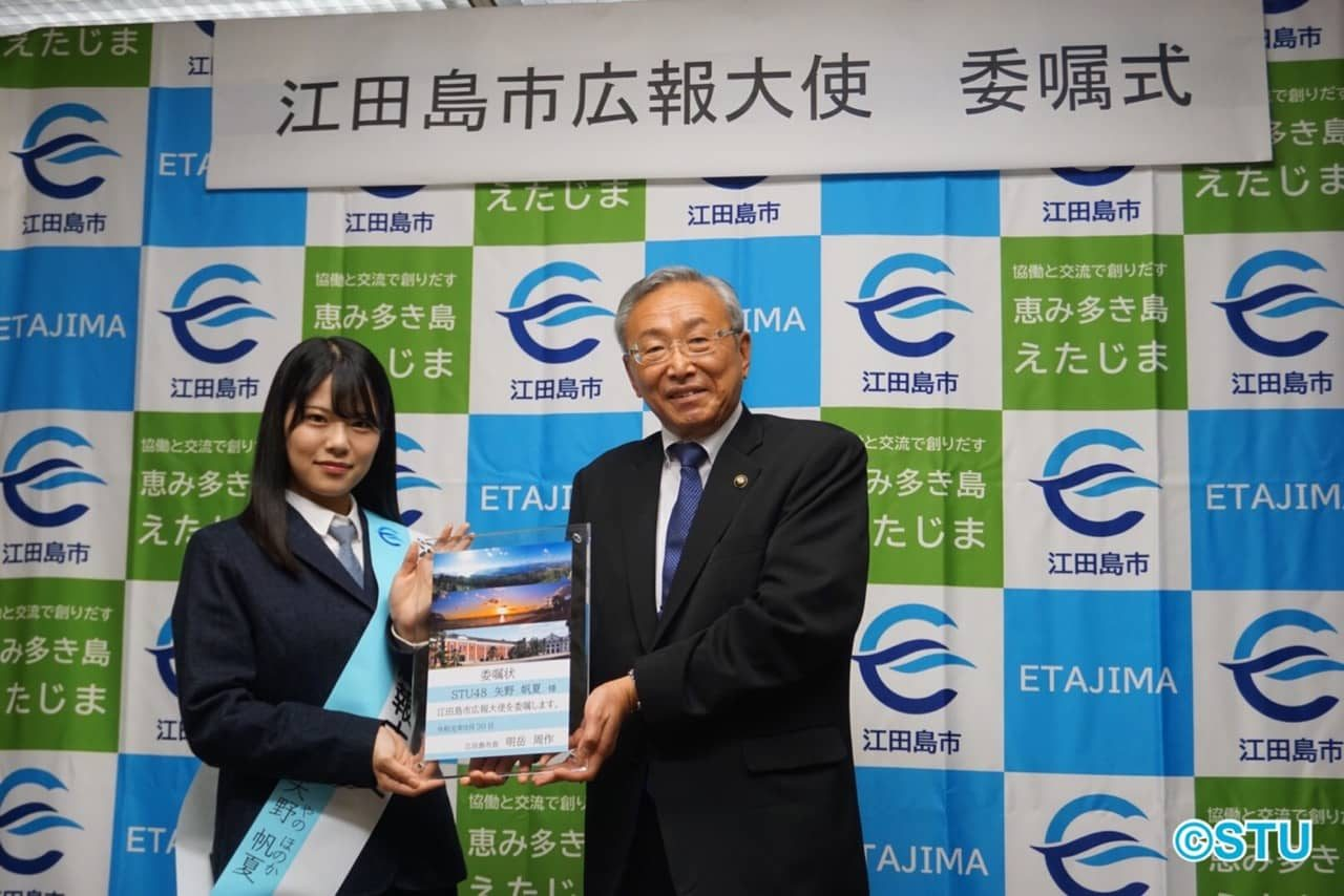 STU48 矢野帆夏、広島県江田島市広報大使に就任!