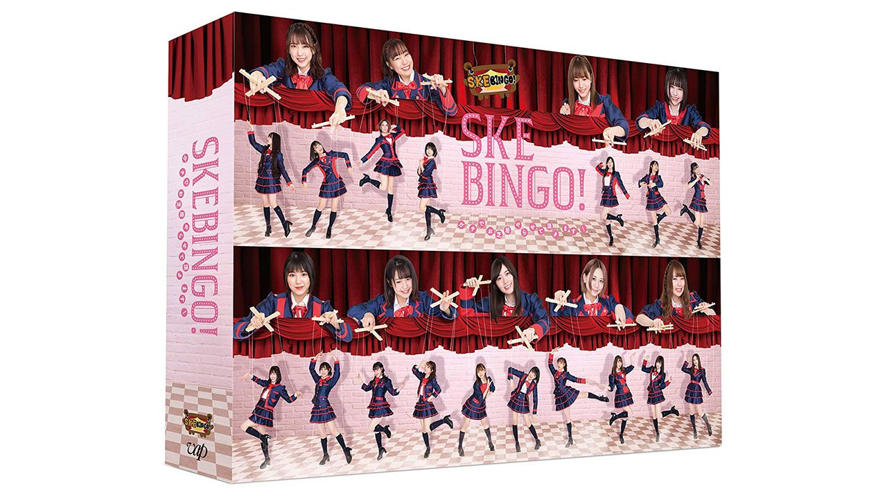 SKE48「SKEBINGO! ガチでお芝居やらせて頂きます!」Blu-ray&DVD BOX 10/4発売決定!