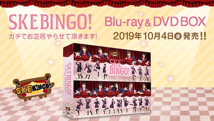 SKE48「SKEBINGO! ガチでお芝居やらせて頂きます!」Blu-ray&DVD BOX、10/4発売!